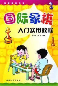 【正版】国际象棋入门实用教程 张东禄 尹明 编著