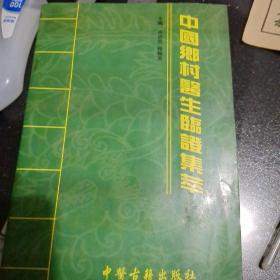 中国乡村医生临证集萃第二集