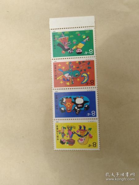 邮票---保真自鉴别----7