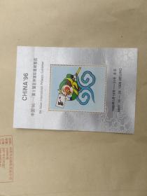 邮票---保真自鉴别----21