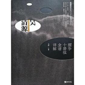 【正版】吴清源:擂争十番棋全谱详解