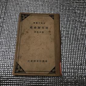 唐代财政史 鞠清远 民国版