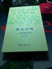 西北回响:陕北民歌英译