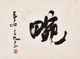 中国书法家协会理事、陕西省书协顾问吴三大书法(品差,保真)