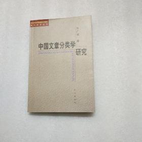 中国文章分类学研究  签名本有印请看清图片在下单