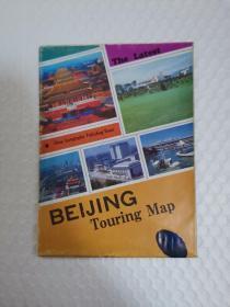北京旅游图(英文版)BEIJING Touring Map(1991)