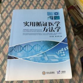 实用循证医学方法学