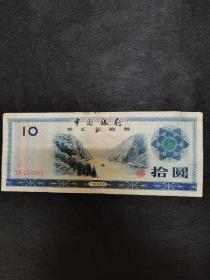 中国银行外汇兑换券(10元)