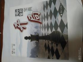 谢军教你下国际象棋系列:国际象棋开局宝典(近全新)