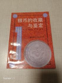 银币的收藏与鉴定