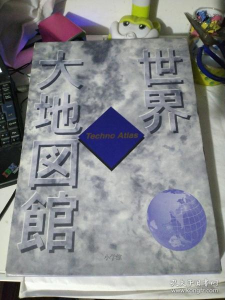 日本小学馆8开精装《世界大地图》(有原装盒套)