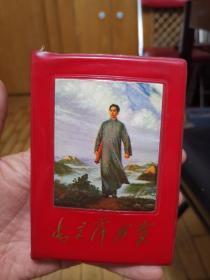 文革精品红宝书,毛主席万岁,林像多,品相不错