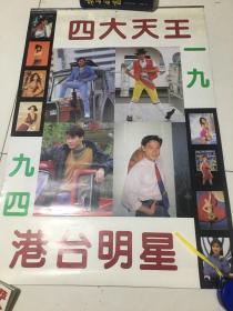老挂历:港台明星 四大天王 1994年(13张全,尺寸50x74cm)