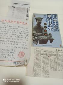 川菜大师烹饪技术全书.刀工·配料