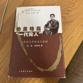 """中国著名大学校长书系·功盖珞嘉""""一代完人"""":武汉大学校长王星拱"""