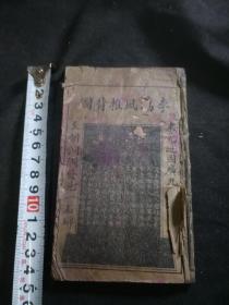 民国石印版东方预测学名著,唐朝李淳风著的《推背图》