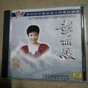 中华歌坛名人珍藏版CD唱片
