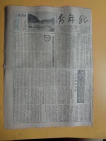 青年报(1954.1.19)(今日一张半.六版)【画页:生产革新者王崇伦、白水画:子孙满堂等】【稀缺品】