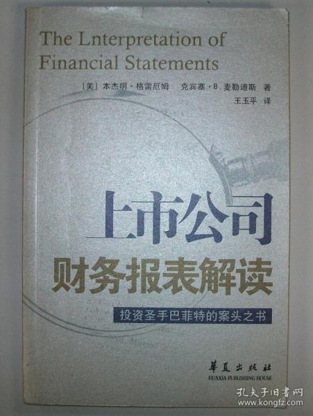 上市公司财务报表解读