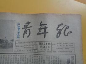 """青年报(1954.1.8)(今日一张半.六版)【上海青工决心学习王崇伦、漫画""""给老×拜年""""等】【稀缺品】"""
