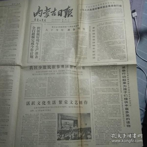 内蒙古日报