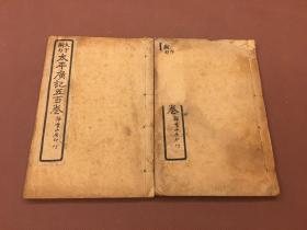 太平广记  民国12年上海扫叶山房石印本存卷(381一403)机器纸二册