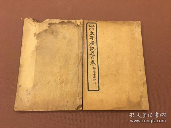 太平广记  民国12年上海扫叶山房石印本存卷(233一256)机器纸2册