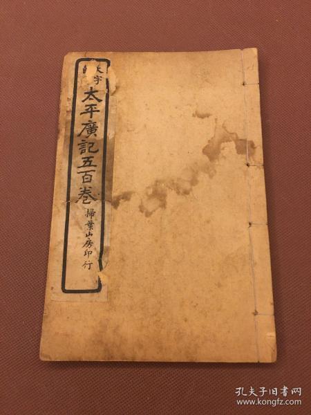 太平广记  民国12年上海扫叶山房石印本存卷(184一196)机器纸一册