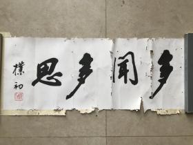 赵朴初《多闻多思》64x24CM,老水印
