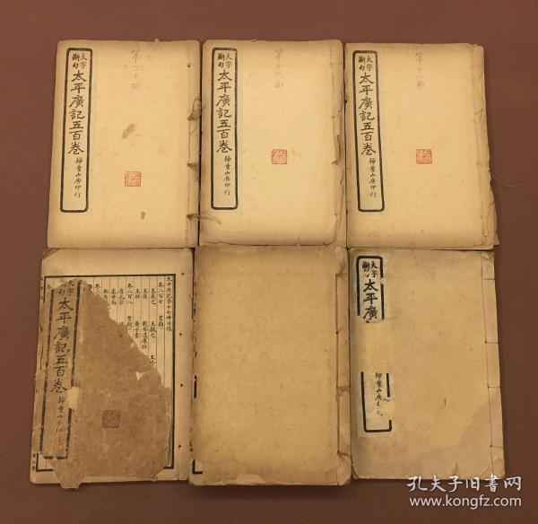 太平广记  民国12年上海扫叶山房石印本存卷(147一256)机器纸九册
