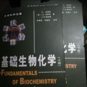 基础生物化学:生命科学名著 上下