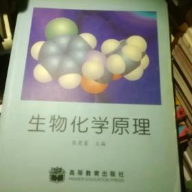 生物化学原理