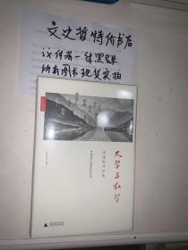 史学与红学(唐德刚作品 新版 16开 精装 全一册)。。