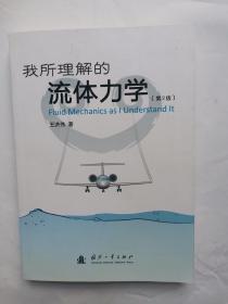 我所理解的流体力学(第2版)
