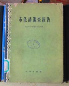 布依语调查报告(馆书)
