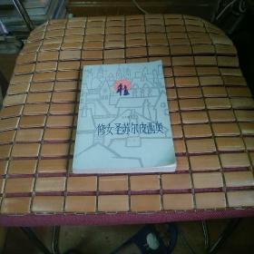 修女圣苏尔皮西奥(上海译文出版社1981年老版本丿