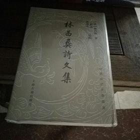 中国近代文学丛书:  林昌彝诗文集