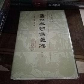 中国古典文学丛书:  孟浩然诗集笺注(增订本)