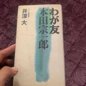 日文原版 本田宗一郎  井深大
