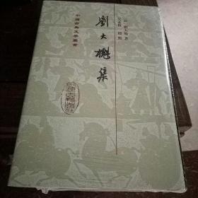 中国古典文学丛书:  刘大櫆集