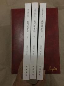 义门读书记(上中下)(定价128的)
