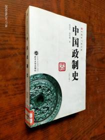 中��政←制史(修�版)