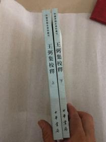 王弼集校释(上下)(定价65的)