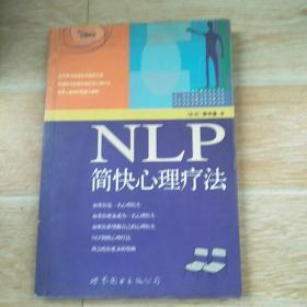 NLP简快心理疗法  签名本【实物拍图】