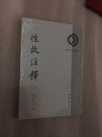 性故注释(理学丛书)