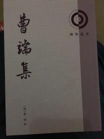 曹端集(理学丛书)
