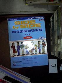 朗文国际英语教程 练习册