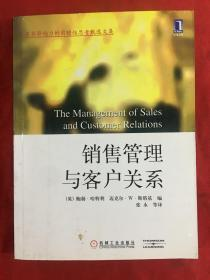 销售管理与客户关系