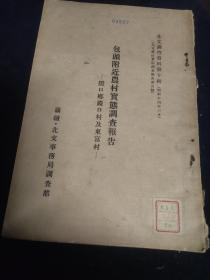 包头附近农村实态调查报告——镫囗鄕镫囗村及东富村