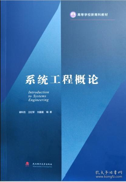 系统工程概论 9787562961932 谢科范 武汉理工大学出版社